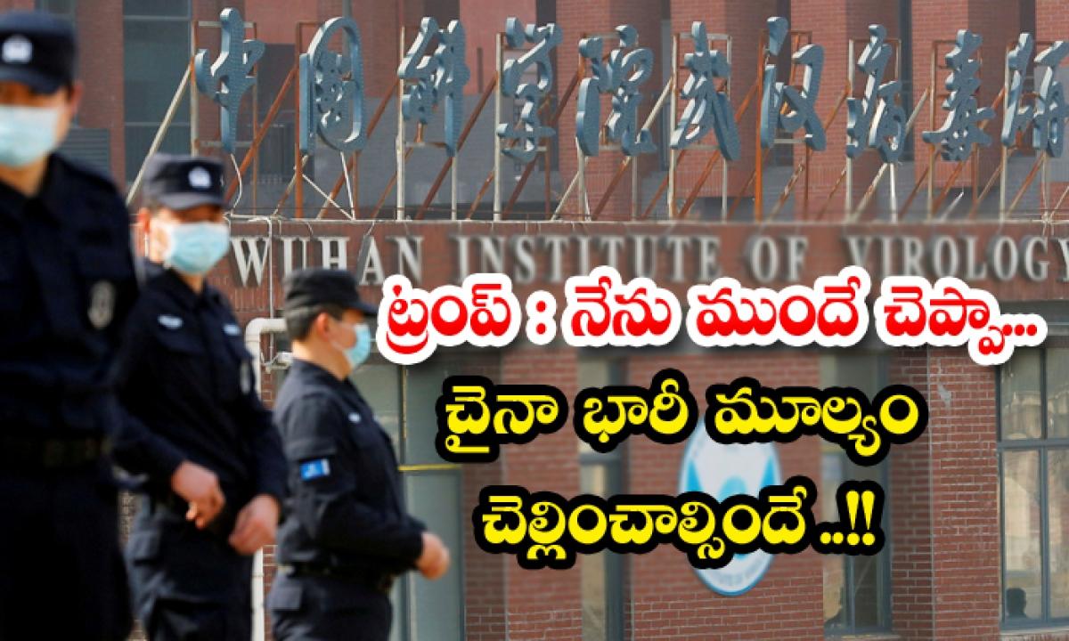 Trump Comments On China Wuhan Lab Virus Leak-ట్రంప్ : నేను ముందే చెప్పా…చైనా భారీ మూల్యం చెల్లించాల్సిందే…-Latest News - Telugu-Telugu Tollywood Photo Image-TeluguStop.com