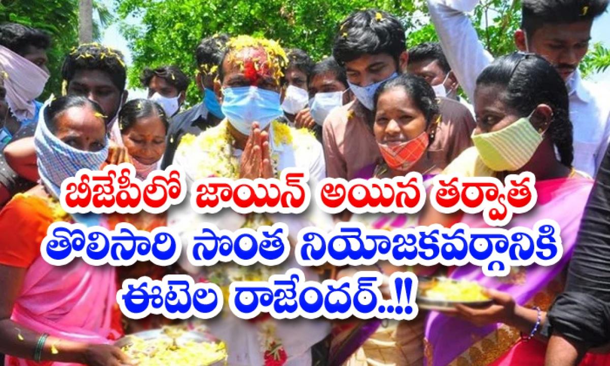 Eetela Rajendar Bjp Rally In Huzurabad-బీజేపీలో జాయిన్ అయిన తర్వాత తొలిసారి సొంత నియోజకవర్గానికి ఈటల రాజేందర్..-Political-Telugu Tollywood Photo Image-TeluguStop.com