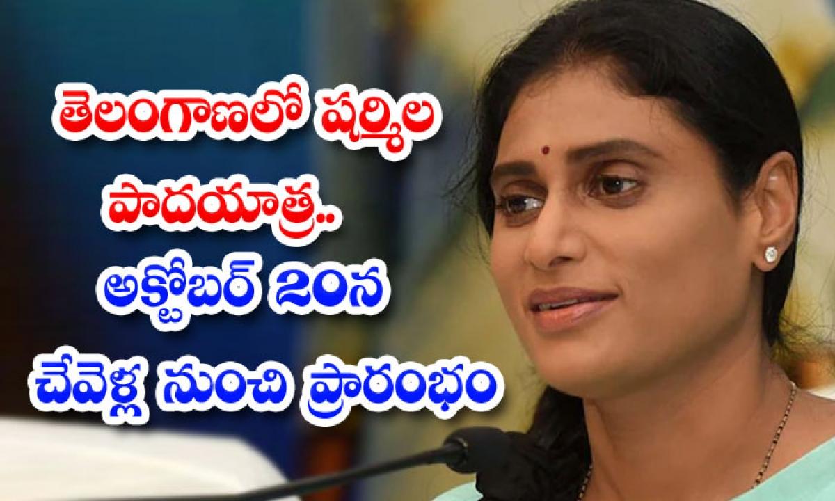 Sharmila Padayatra In Telangana Starting From Chevella On October 20-తెలంగాణలో షర్మిల పాదయాత్ర.. అక్టోబర్ 20న చేవెళ్ల నుంచి ప్రారంభం-Latest News - Telugu-Telugu Tollywood Photo Image-TeluguStop.com