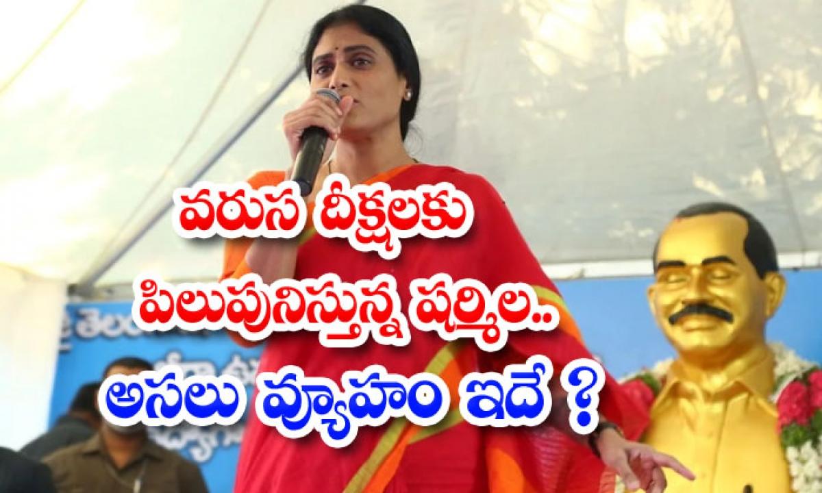 Sharmila Calling For A Series Of Initiations Is This The Real Strategy-వరుస దీక్షలకు పిలుపునిస్తున్న షర్మిల… అసలు వ్యూహం ఇదే-Latest News - Telugu-Telugu Tollywood Photo Image-TeluguStop.com