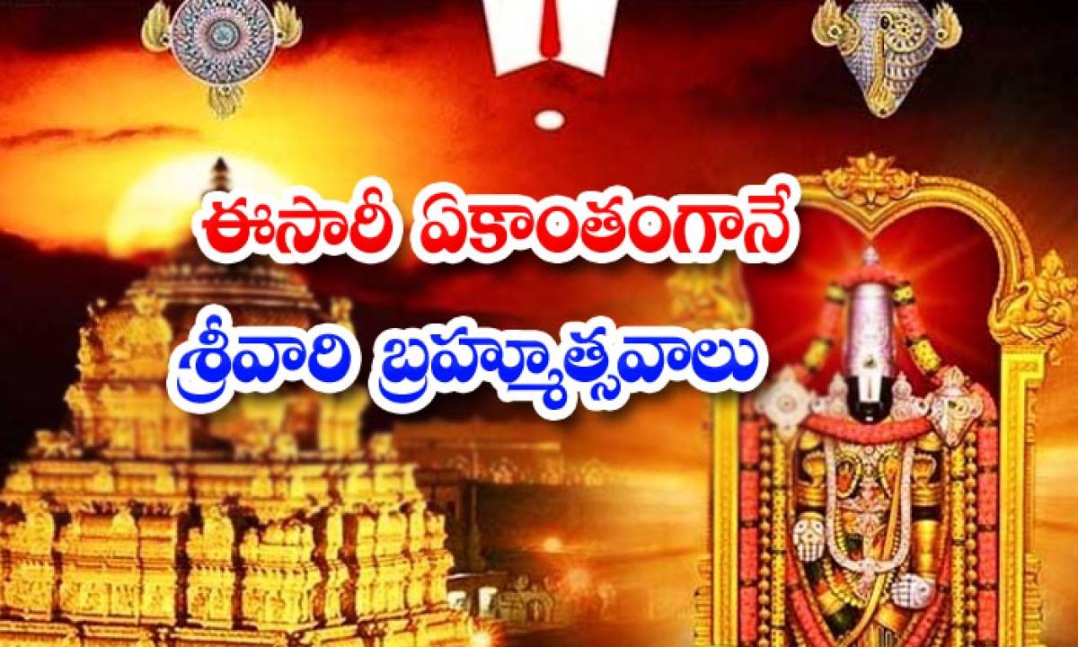 This Time Srivari Brahmotsavalu Is Solitary-ఈసారీ ఏకాంతంగానే శ్రీవారి బ్రహ్మోత్సవాలు-Latest News - Telugu-Telugu Tollywood Photo Image-TeluguStop.com