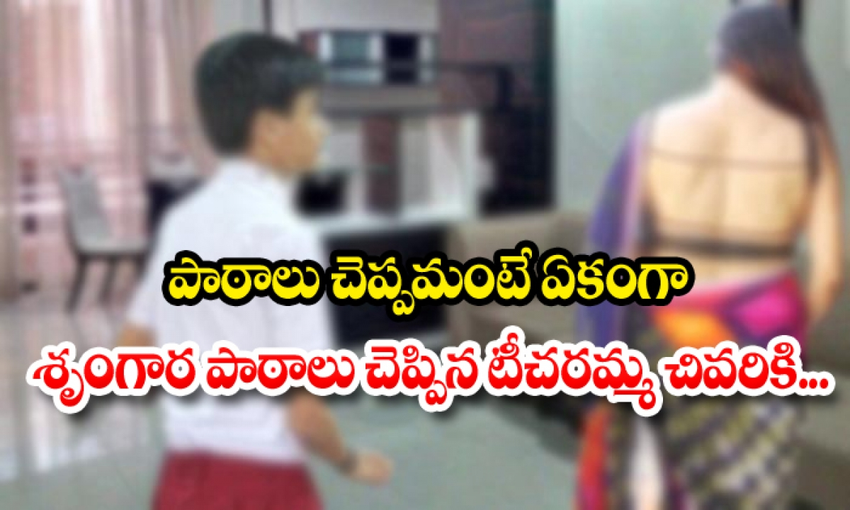 Tuition Teacherlove Withstudent After That-పాఠాలు చెప్పమంటే ఏకంగా శృంగార పాఠాలు చెప్పిన టీచరమ్మ చివరికి….-Latest News - Telugu-Telugu Tollywood Photo Image-TeluguStop.com