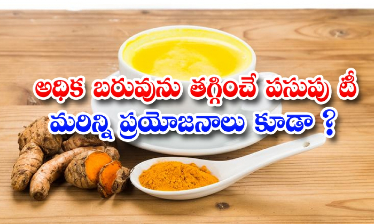 Turmeric Tea Helps To Lose Weight-అధిక బరువును తగ్గించే పసుపు టీ.. మరిన్ని ప్రయోజనాలు కూడా-Latest News - Telugu-Telugu Tollywood Photo Image-TeluguStop.com