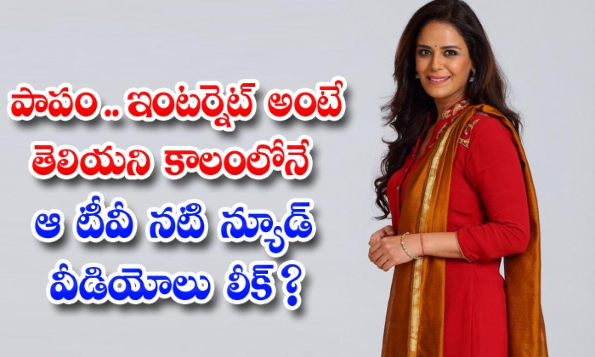 Tv Actress Leaked Nude Videos On That Time When The Internet Is Unknown Period-పాపం.. ఇంటర్నెట్ అంటే తెలియని కాలంలోనే ఆ టీవీ నటి న్యూడ్ వీడియోలు లీక్-Latest News - Telugu-Telugu Tollywood Photo Image-TeluguStop.com