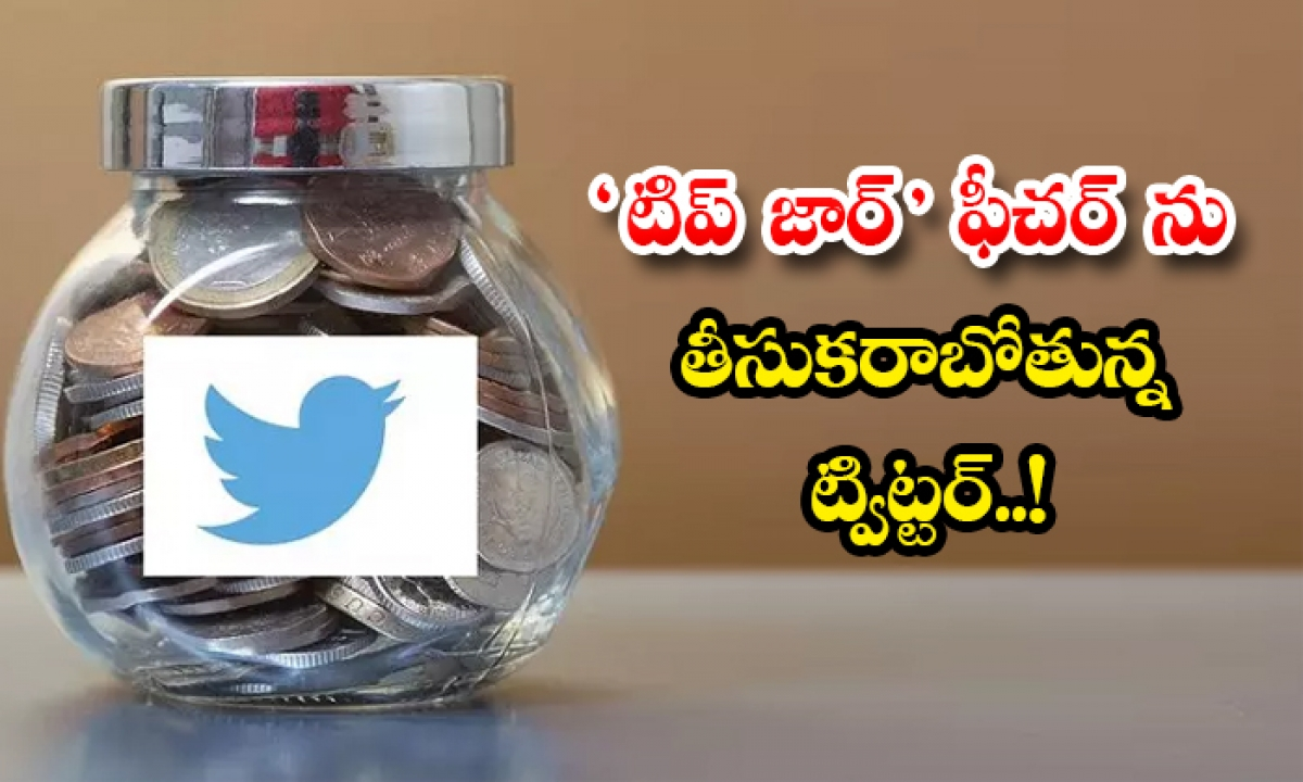 Twitter Ready To Bring Tip Jar Feature For Its Users-TeluguStop.com