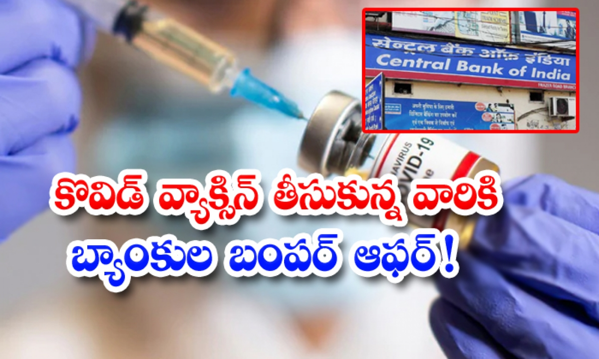Banks Offering High Rate Of Interest To Its Vaccine Took Customers-కొవిడ్ వ్యాక్సిన్ తీసుకున్నవారికి బ్యాంకుల బంపర్ ఆఫర్-General-Telugu-Telugu Tollywood Photo Image-TeluguStop.com