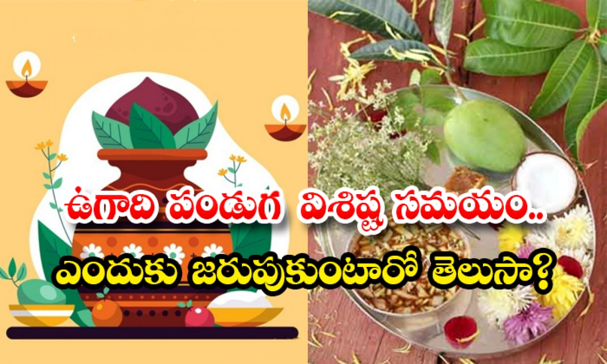 Ugadi 2021 Date And Ugadi Festival Significance And Importance-TeluguStop.com