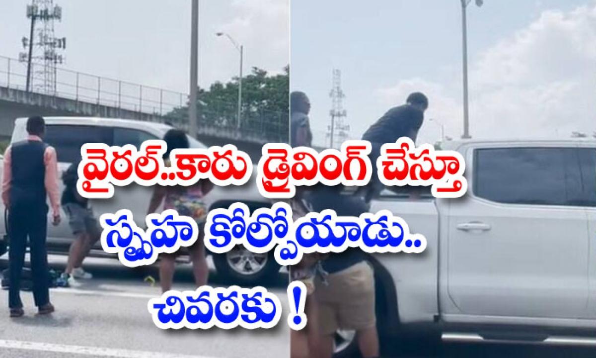 Good Samaritans Smash Truck Windows To Rescue Unconscious Driver-వైరల్.. కారు డ్రైవింగ్ చేస్తూ స్పృహ కోల్పోయాడు.. చివరకు -General-Telugu-Telugu Tollywood Photo Image-TeluguStop.com