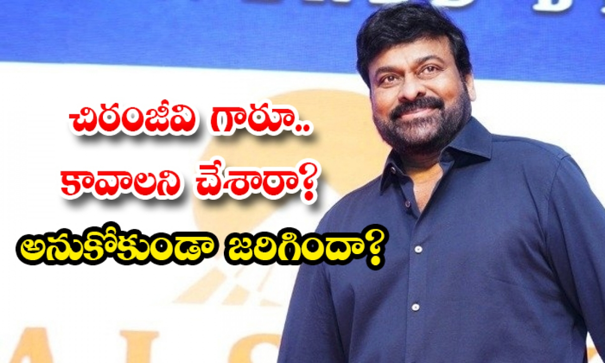 Unexpected Incident About Chiranjeevi And Ram Charan-చిరంజీవి గారూ.. కావాలని చేశారా అనుకోకుండా జరిగిందా-Movie-Telugu Tollywood Photo Image-TeluguStop.com