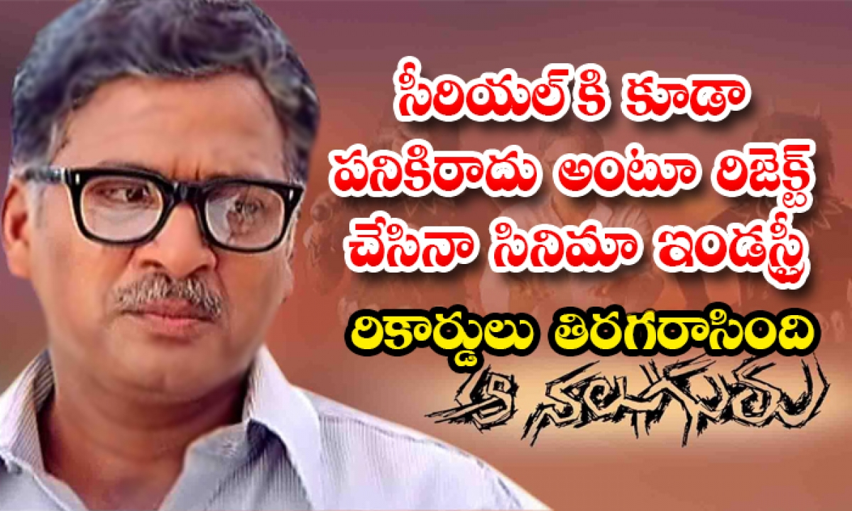 Unknown Facts About Aa Naluguru Movie-TeluguStop.com