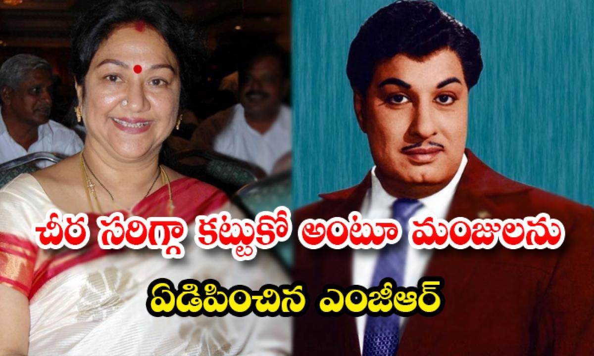 Unknown Facts About Actress Manjula And Mgr Incident-చీర సరిగ్గా కట్టుకో అంటూ మంజులను ఏడిపించిన ఎంజీఆర్-Movie-Telugu Tollywood Photo Image-TeluguStop.com