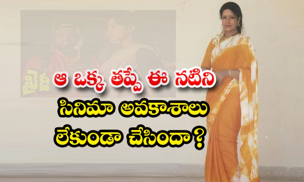 Unknown Facts About Actress Prabha-ఆ ఒక్క తప్పే ఈ నటిని సినిమా అవకాశాలు లేకుండా చేసిందా.. -Latest News - Telugu-Telugu Tollywood Photo Image-TeluguStop.com