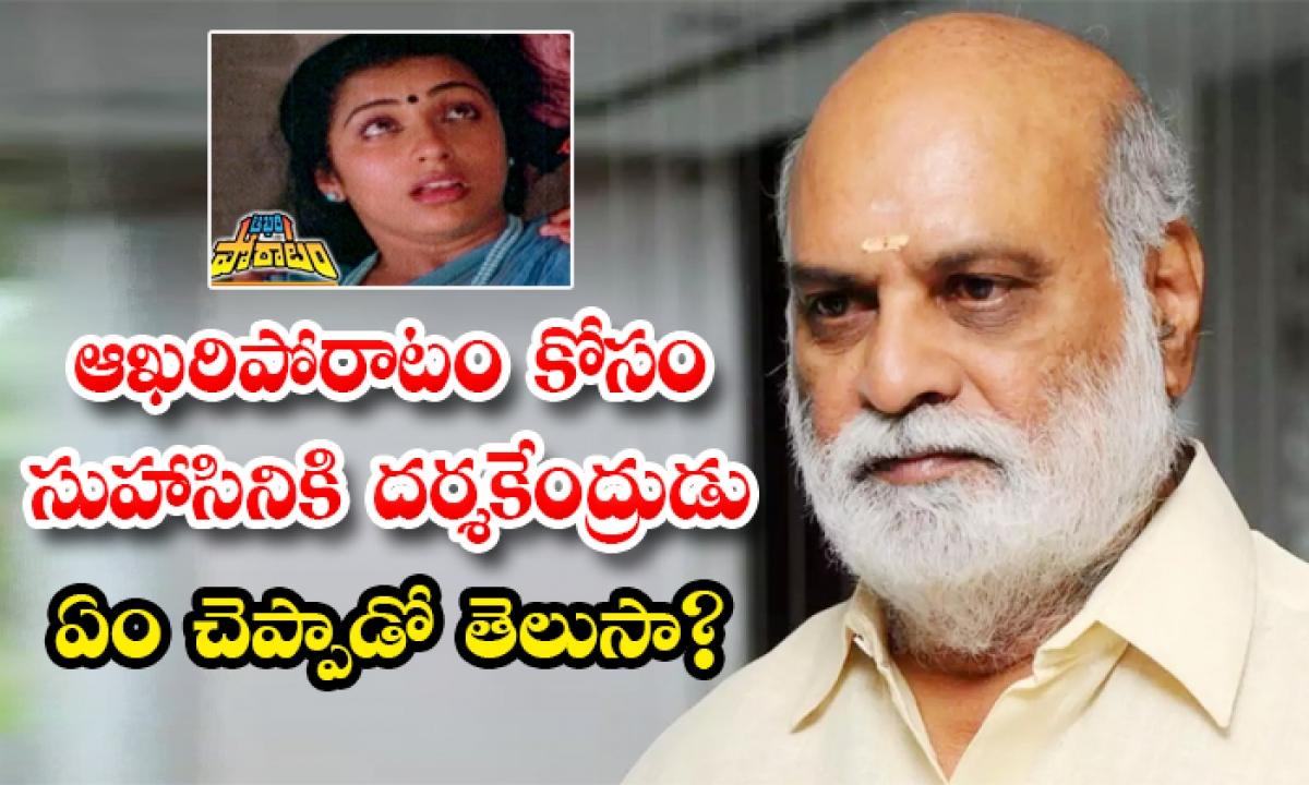 Unknown Facts About Akhari Poratam Movie And Suhasini-ఆఖరిపోరాటం కోసం సుహాసినికి దర్శకేంద్రుడు ఏం చెప్పాడో తెలుసా-Movie-Telugu Tollywood Photo Image-TeluguStop.com
