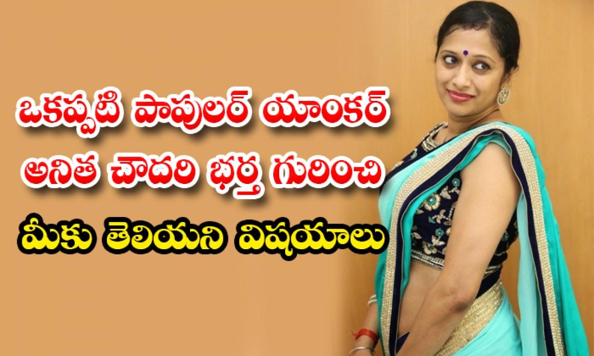Unknown Facts About Anitha Chowdary Husband-ఒకప్పటి పాపులర్ యాంకర్ అనిత చౌదరి భర్త గురించి మీకు తెలియని విషయాలు-Movie-Telugu Tollywood Photo Image-TeluguStop.com