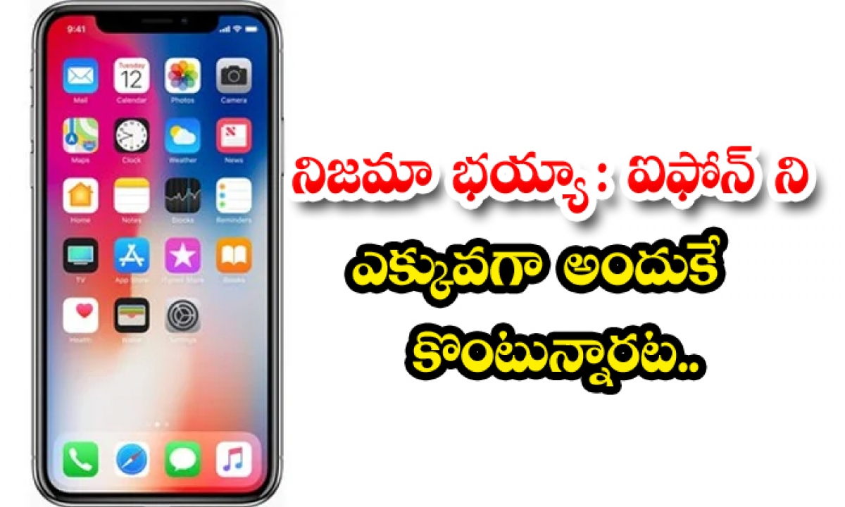 Unknown Facts About Apple Iphone Purchasing-TeluguStop.com