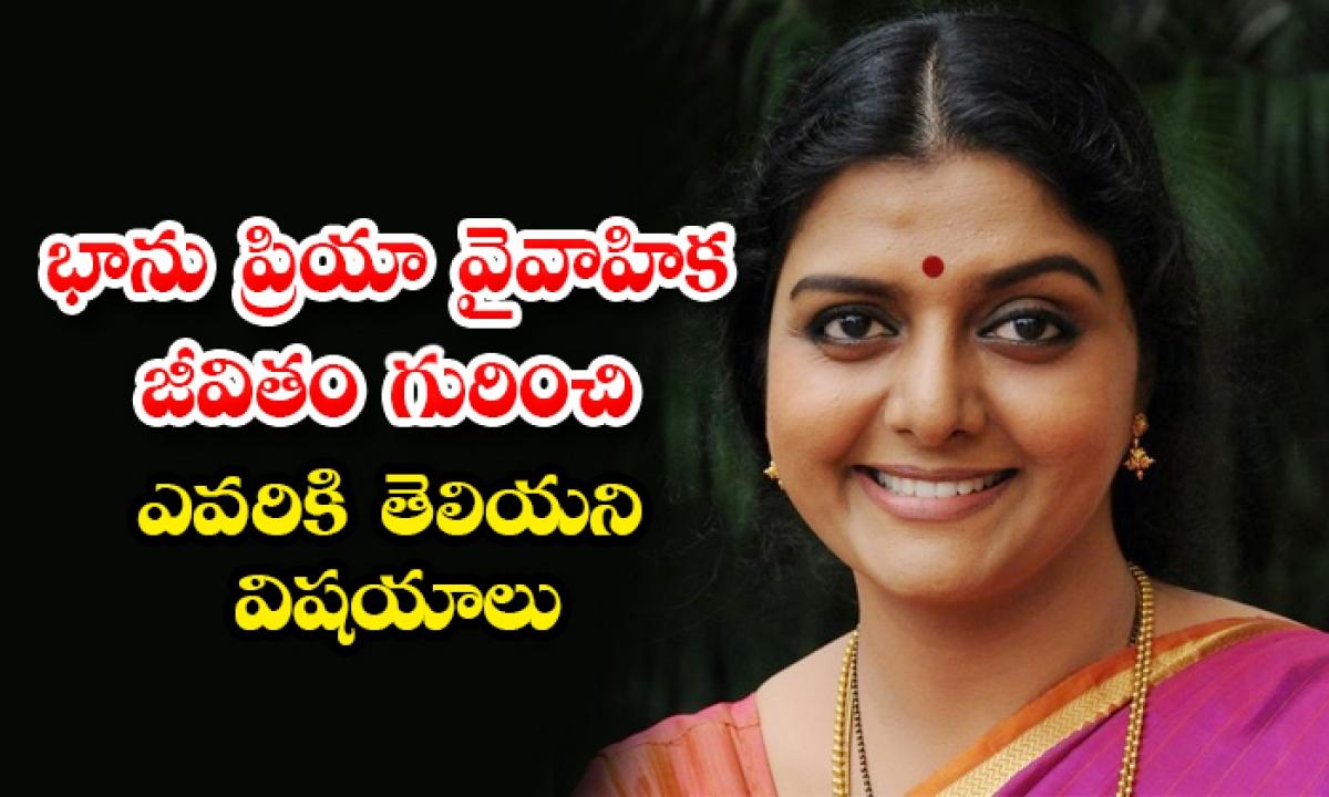 Unknown Facts About Bhanu Priya Marriage Life-భాను ప్రియా వైవాహిక జీవితం గురించి ఎవరికి తెలియని విషయాలు-Movie-Telugu Tollywood Photo Image-TeluguStop.com