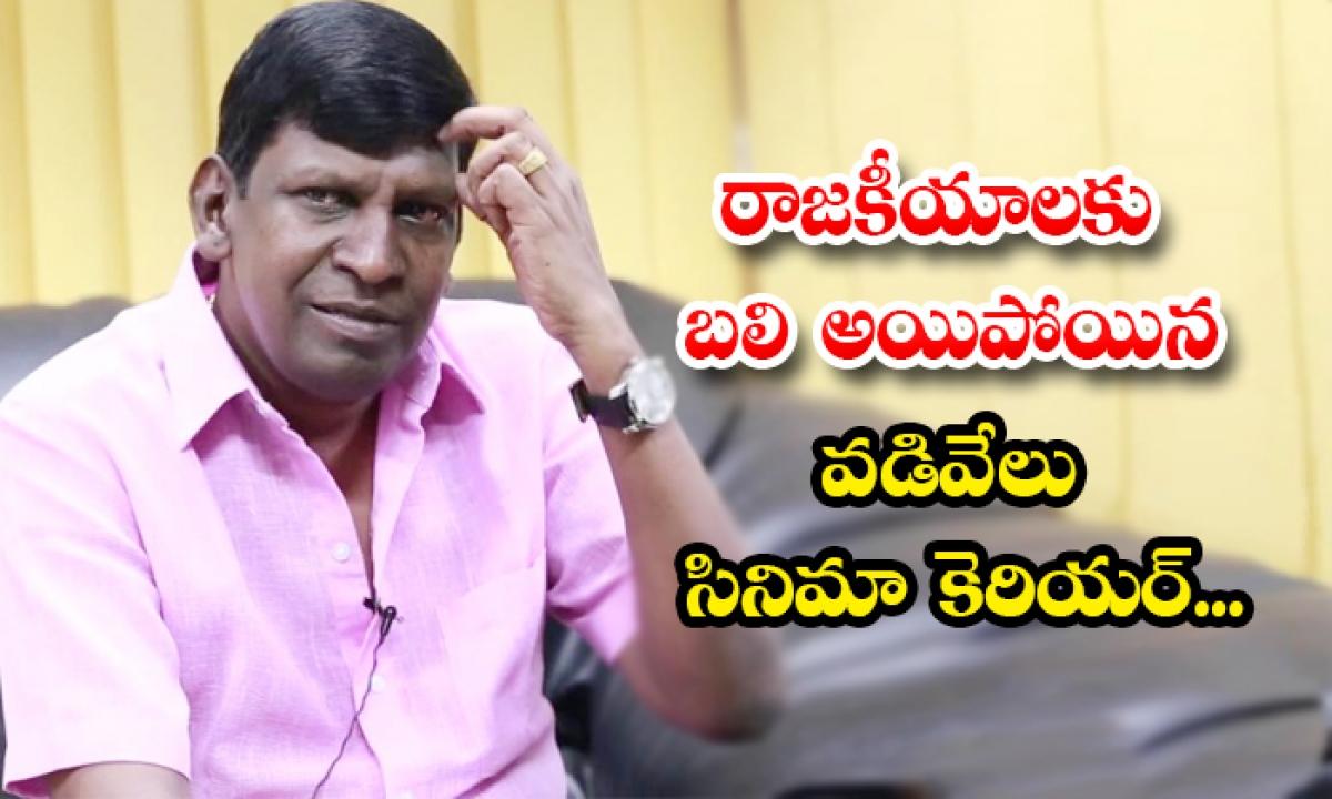 Unknown Facts About Comedian Vadivelu-రాజకీయాలకు బలి అయిపోయిన వడివేలు సినిమా కెరియర్…-Movie-Telugu Tollywood Photo Image-TeluguStop.com