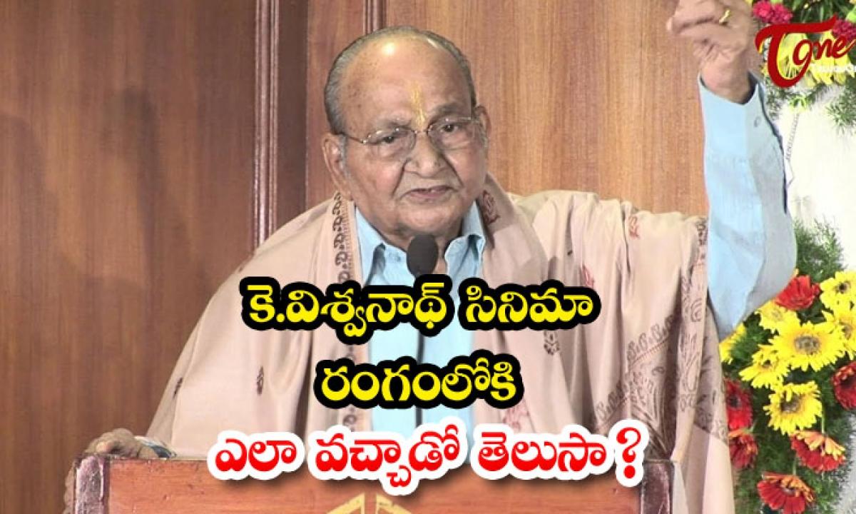 Unknown Facts About K Vishwanath-కె. విశ్వనాథ్ సినిమా రంగంలోకి ఎలా వచ్చాడో తెలుసా-Latest News - Telugu-Telugu Tollywood Photo Image-TeluguStop.com