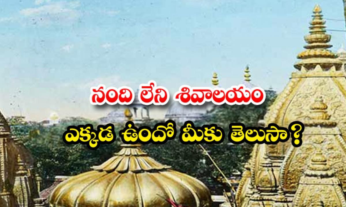 Unknown Facts About Kasi Vishweswara Temple-నంది లేని శివాలయం ఎక్కడ ఉందో మీకు తెలుసా-Devotional-Telugu Tollywood Photo Image-TeluguStop.com