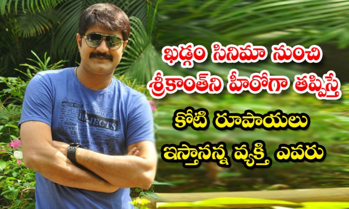 Unknown Facts About Khadgam Movie-ఖడ్గం సినిమా నుంచి శ్రీకాంత్ ని హీరోగా తప్పిస్తే కోటి రూపాయలు ఇస్తానన్న వ్యక్తి ఎవరు -Latest News - Telugu-Telugu Tollywood Photo Image-TeluguStop.com
