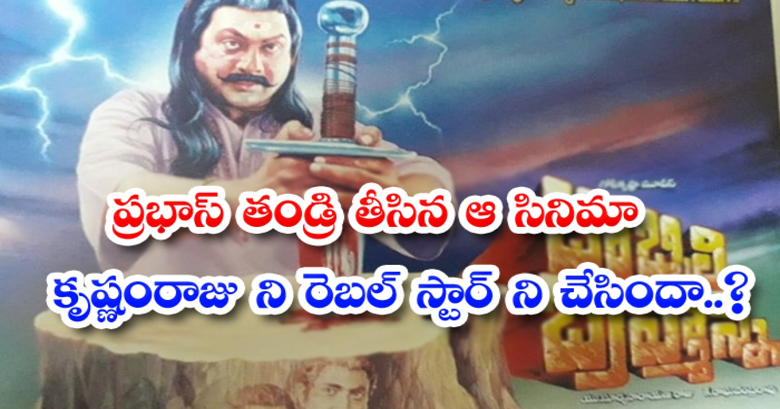 Unknown Facts About Prabhas Father Movie-ప్రభాస్ తండ్రి తీసిన ఆ సినిమా కృష్ణం రాజు ని రెబల్ స్టార్ ని చేసిందా..-Latest News - Telugu-Telugu Tollywood Photo Image-TeluguStop.com