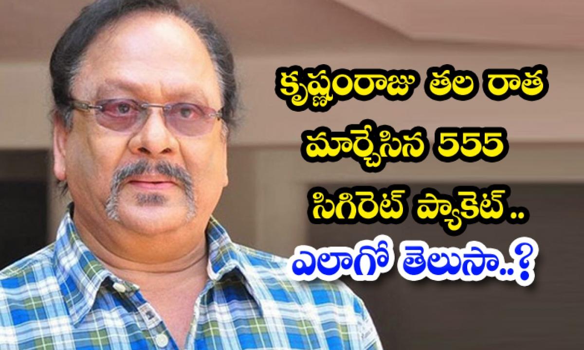 Unknown Facts About Rebal Star Krishnam Raju-TeluguStop.com