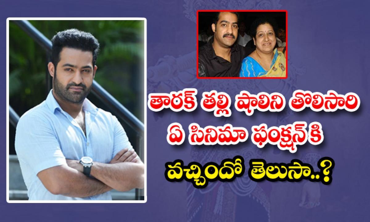 Unknown Facts About Tarak Mother Shalini And Yamadonga Movie-తారక్ తల్లి షాలిని తొలిసారి ఏ సినిమా ఫంక్షన్ కి వచ్చిందో తెలుసా.. -Latest News - Telugu-Telugu Tollywood Photo Image-TeluguStop.com