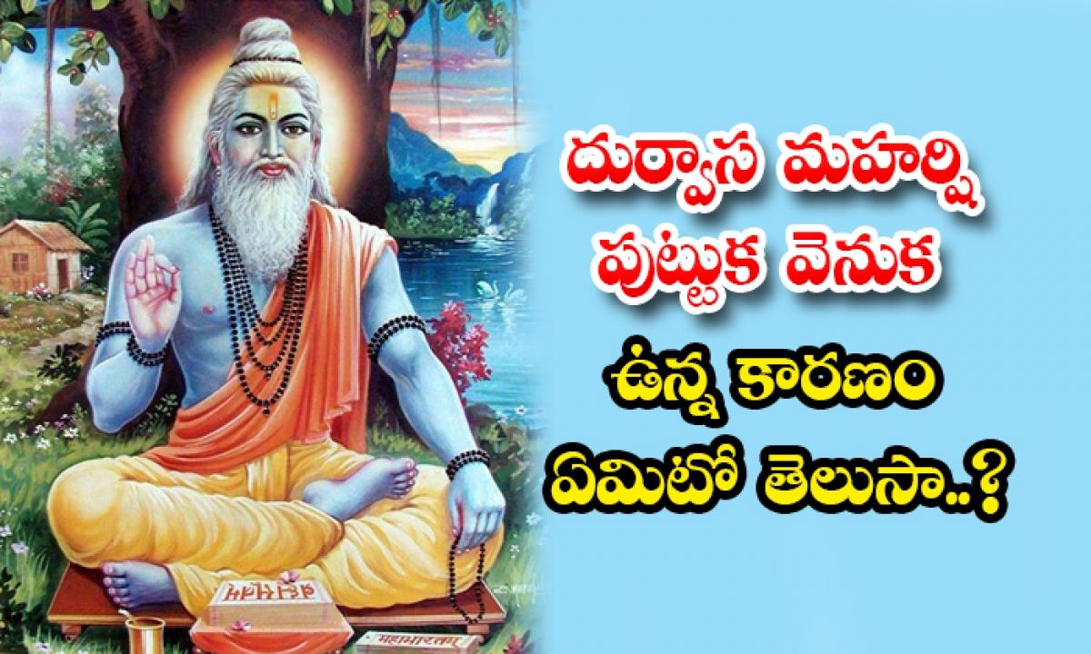 Unknown Facts About Durvasa Maharshi-దుర్వాస మహర్షి పుట్టుక వెనుక ఉన్న కారణం ఏమిటో తెలుసా..-Latest News - Telugu-Telugu Tollywood Photo Image-TeluguStop.com