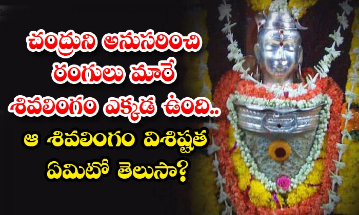 Facts About Umasomeshwara Janardhana Swami-చంద్రుని అనుసరించి రంగులు మారే శివలింగం ఎక్కడ ఉంది.. ఆ శివలింగం విశిష్టత ఏమిటో తెలుసా-Latest News - Telugu-Telugu Tollywood Photo Image-TeluguStop.com