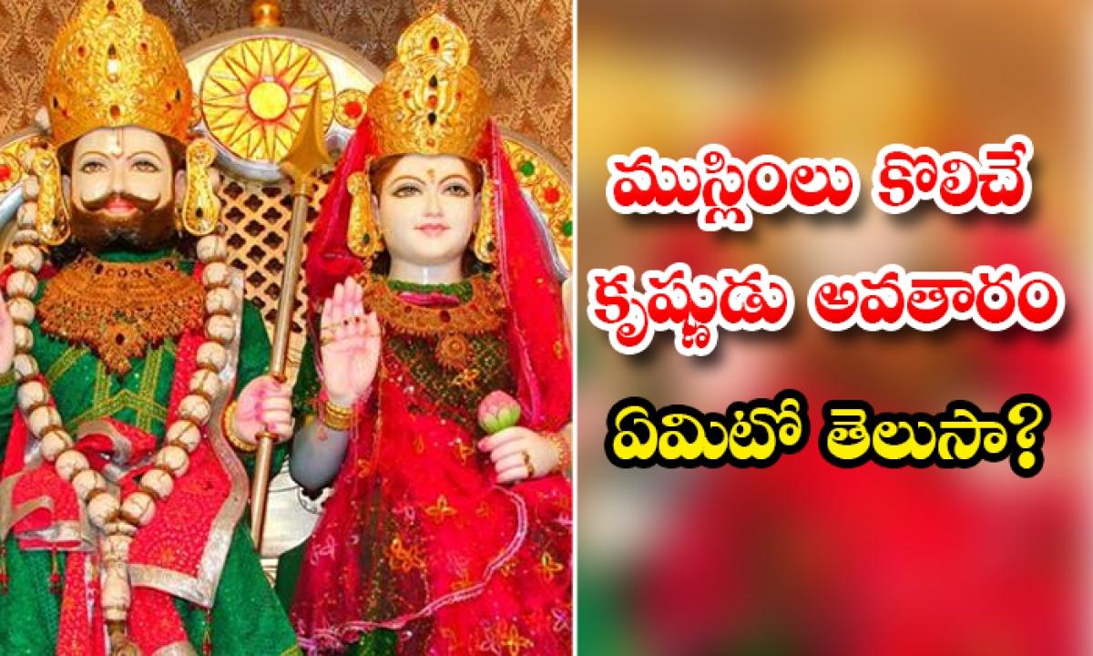 Unknown Facts Of Ramsha Pir Temple In Rajasthan-ముస్లింలు కొలిచే కృష్ణుడు అవతారం ఏమిటో తెలుసా-Latest News - Telugu-Telugu Tollywood Photo Image-TeluguStop.com