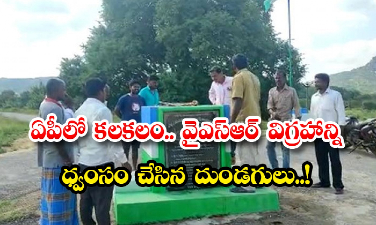 Unknown Persons Destroyed The Ysr Statue In Chittoor District-ఏపీలో కలకలం.. వైఎస్ఆర్ విగ్రహాన్ని ధ్వంసం చేసిన దుండగులు..-General-Telugu-Telugu Tollywood Photo Image-TeluguStop.com