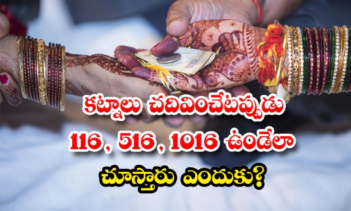 Unknown Rituals And Culture From Hindu Religion-కట్నాలు చదివించేటప్పుడు 116 , 516 , 1016 ఉండేలా చూస్తారు ఎందుకు-General-Telugu-Telugu Tollywood Photo Image-TeluguStop.com