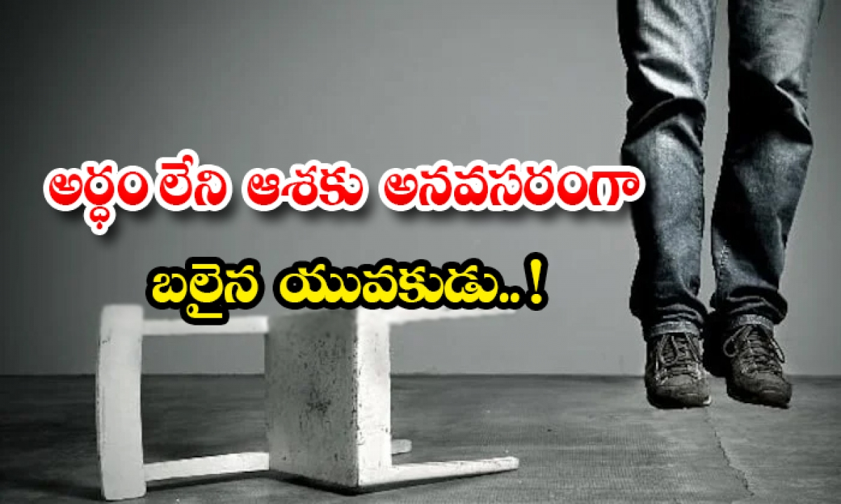 Unnecessarily Strong Young Man Died For Meaningless Hope-అర్ధం లేని ఆశకు అనవసరంగా బలైన యువకుడు.. -Breaking/Featured News Slide-Telugu Tollywood Photo Image-TeluguStop.com