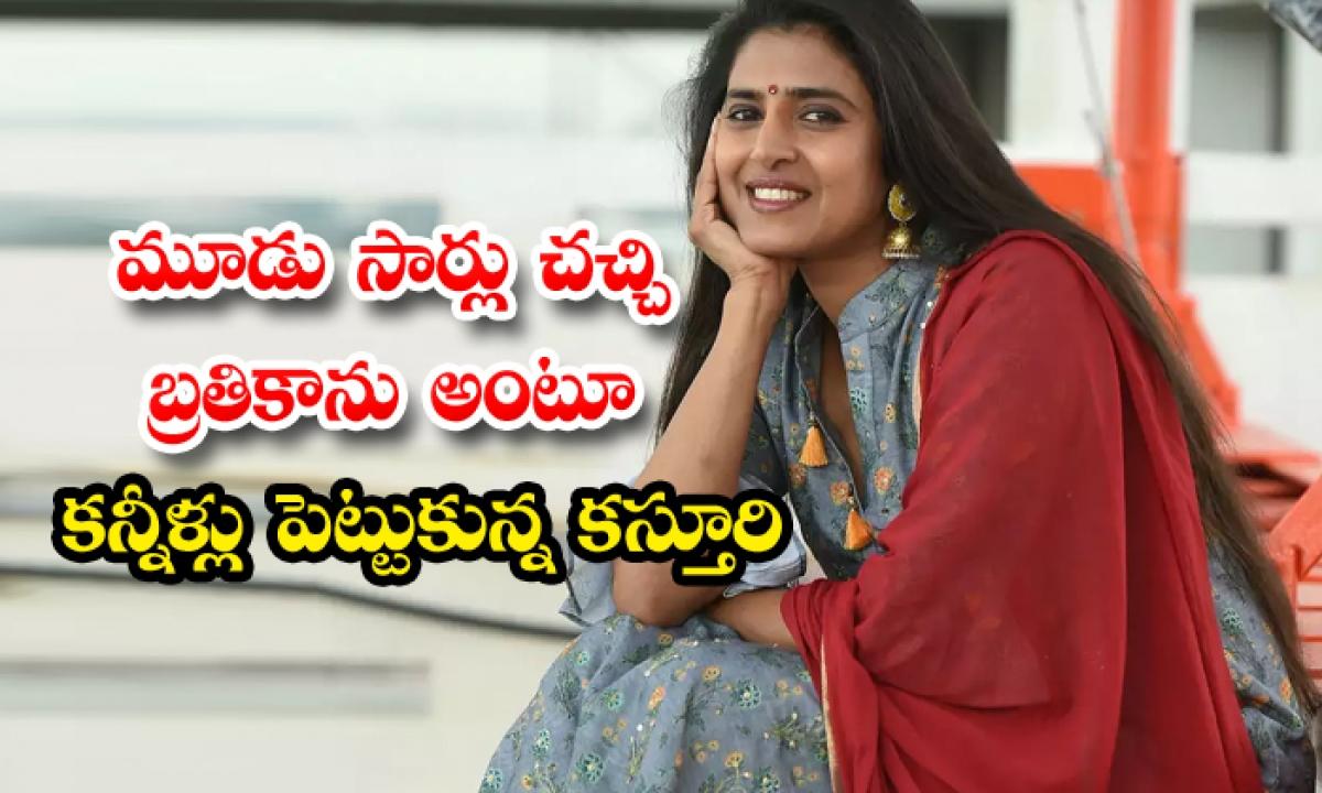 Untold Struggles Of Heroine Kasthuri-మూడు సార్లు చచ్చి బ్రతికాను అంటూ కన్నీళ్లు పెట్టుకున్న కస్తూరి-Latest News - Telugu-Telugu Tollywood Photo Image-TeluguStop.com
