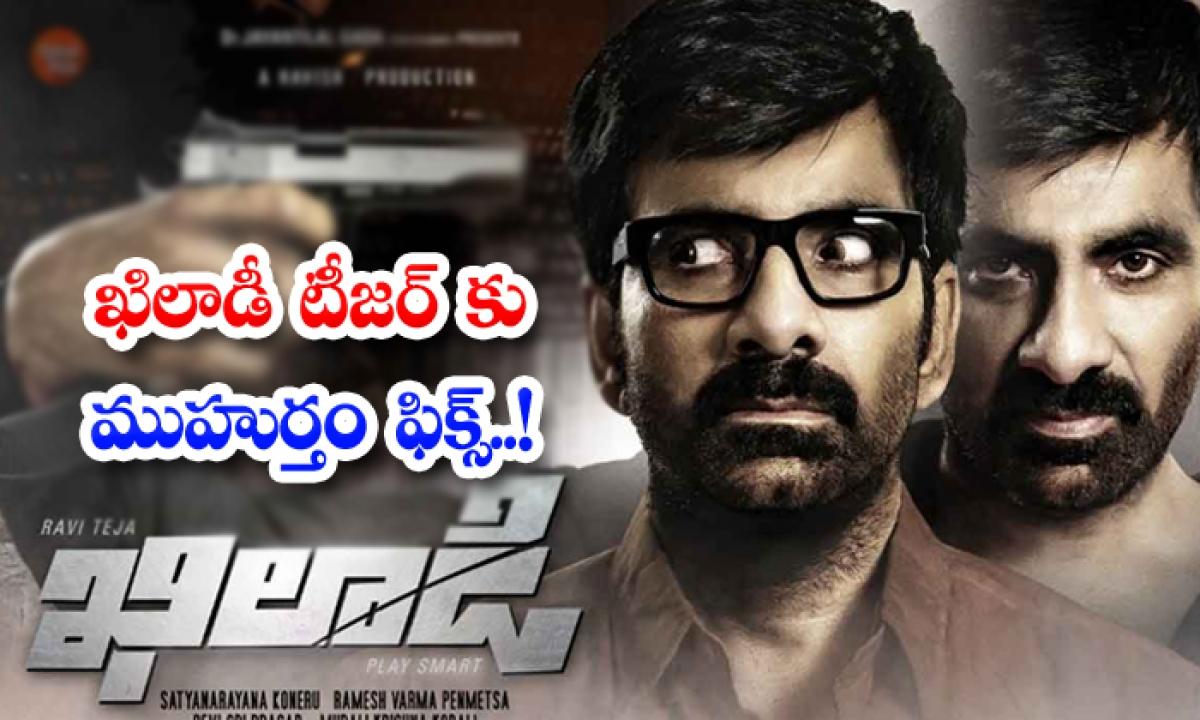 Ravi Teja Khiladi Movie Teaser Update-ఖిలాడీ' టీజర్ కు ముహూర్తం ఫిక్స్..-Latest News - Telugu-Telugu Tollywood Photo Image-TeluguStop.com