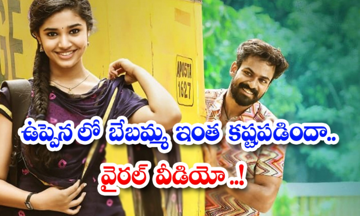 Director Buchibabu Sana Shares Vaishnav Tej And Krithishetty Movie Uppena Making Videos-TeluguStop.com