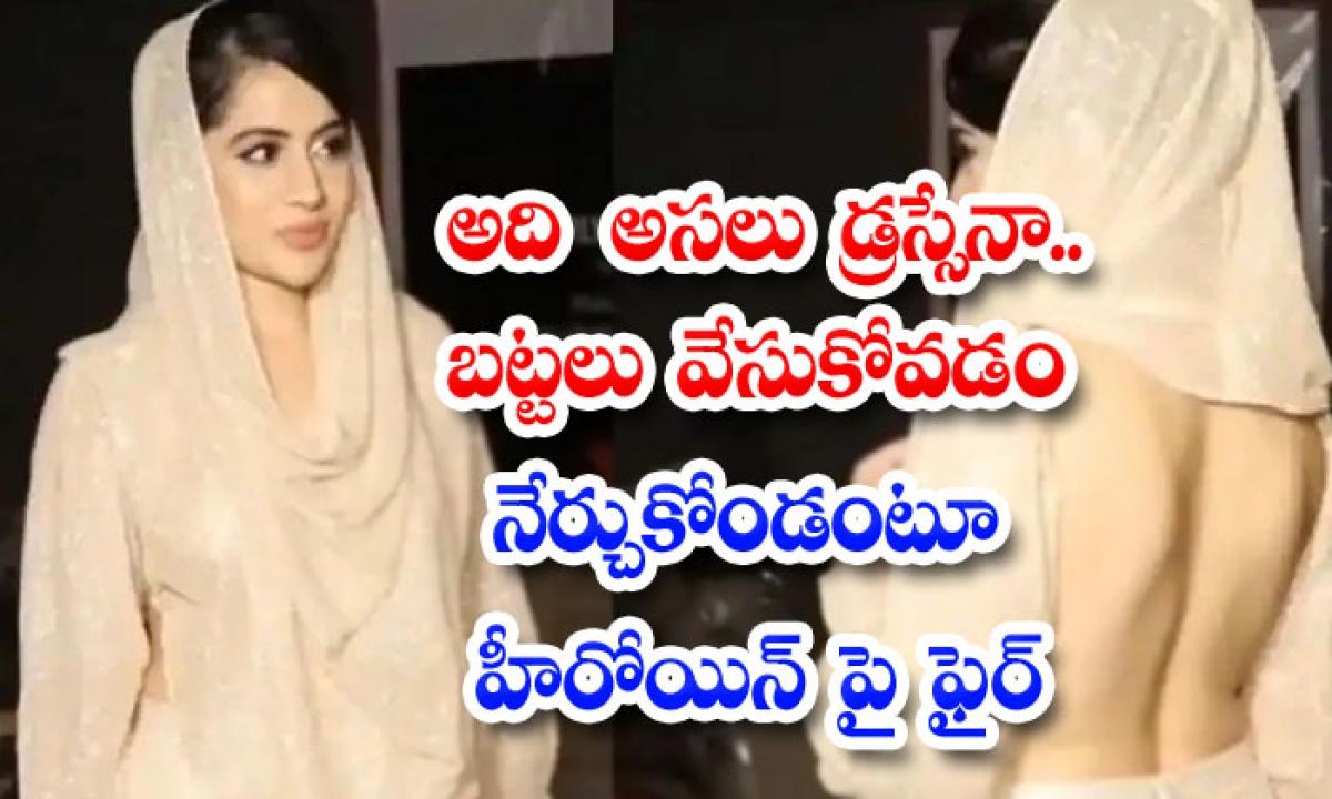 Urfi Javed Gets Trolled For Her Backless Dress With A Veil-అది అసలు డ్రస్సేనా.. బట్టలు వేసుకోవడం నేర్చుకోండంటూ హీరోయిన్ పై ఫైర్-Latest News - Telugu-Telugu Tollywood Photo Image-TeluguStop.com