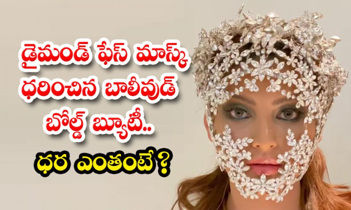 Urvashi Rautela Flaunts Her Luxurious Diamond Studded Face Mask-TeluguStop.com