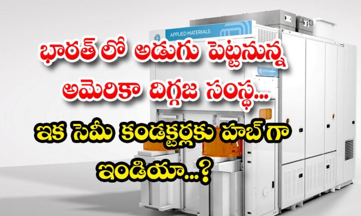 Us Based Semi Conductor Applied Materials Talks With Indian Govt-భారత్లో అడుగుపెట్టనున్న అమెరికా దిగ్గజ సంస్ధ.. ఇక సెమీ కండక్టర్లకు హబ్గా ఇండియా..-Latest News - Telugu-Telugu Tollywood Photo Image-TeluguStop.com