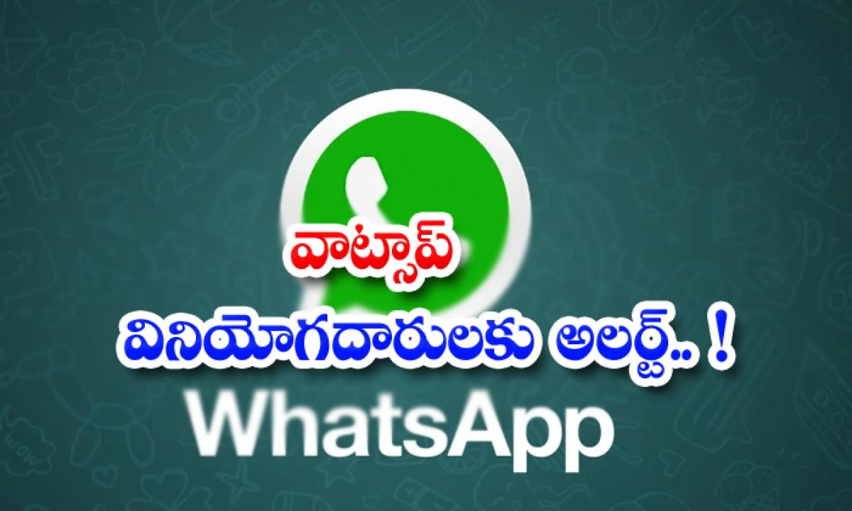 Alert For Whatsapp Users-వాట్సాప్ వినియోగదారులకు అలర్ట్..-General-Telugu-Telugu Tollywood Photo Image-TeluguStop.com