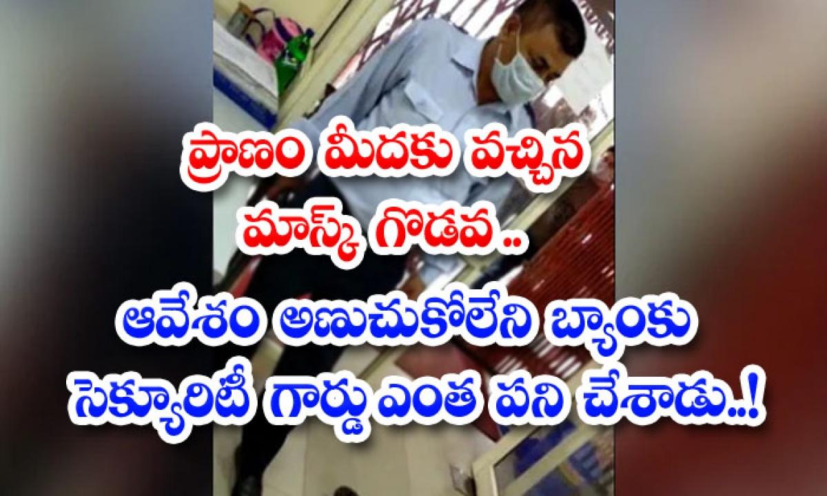 Security Guard Who Shot A Bank Customer For Not Wearing A Mask-ప్రాణం మీదకు వచ్చిన మాస్క్ గొడవ.. ఆవేశం అణుచుకోలేని బ్యాంకు సెక్యూరిటీ గార్డు ఎంత పని చేశాడు.. -Latest News - Telugu-Telugu Tollywood Photo Image-TeluguStop.com