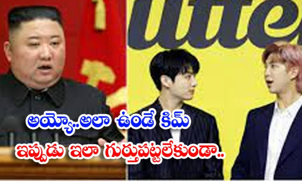 Uttara Korea Kim Viral Photos News Changes-అయ్యో.. అలా ఉండే కిమ్ ఇప్పుడు ఇలా గుర్తుపట్టలేకుండా.. ఎందుకిలా..-General-Telugu-Telugu Tollywood Photo Image-TeluguStop.com