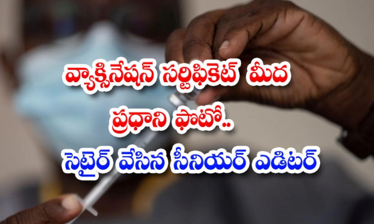 Prime Ministers Photo On The Vaccine Certificate Senior Editor By Setair-వ్యాక్సిన్ సర్టిఫికెట్ మీద ప్రధాని ఫొటో.. సెటైర్ వేసిన సీనియర్ ఎడిటర్-General-Telugu-Telugu Tollywood Photo Image-TeluguStop.com