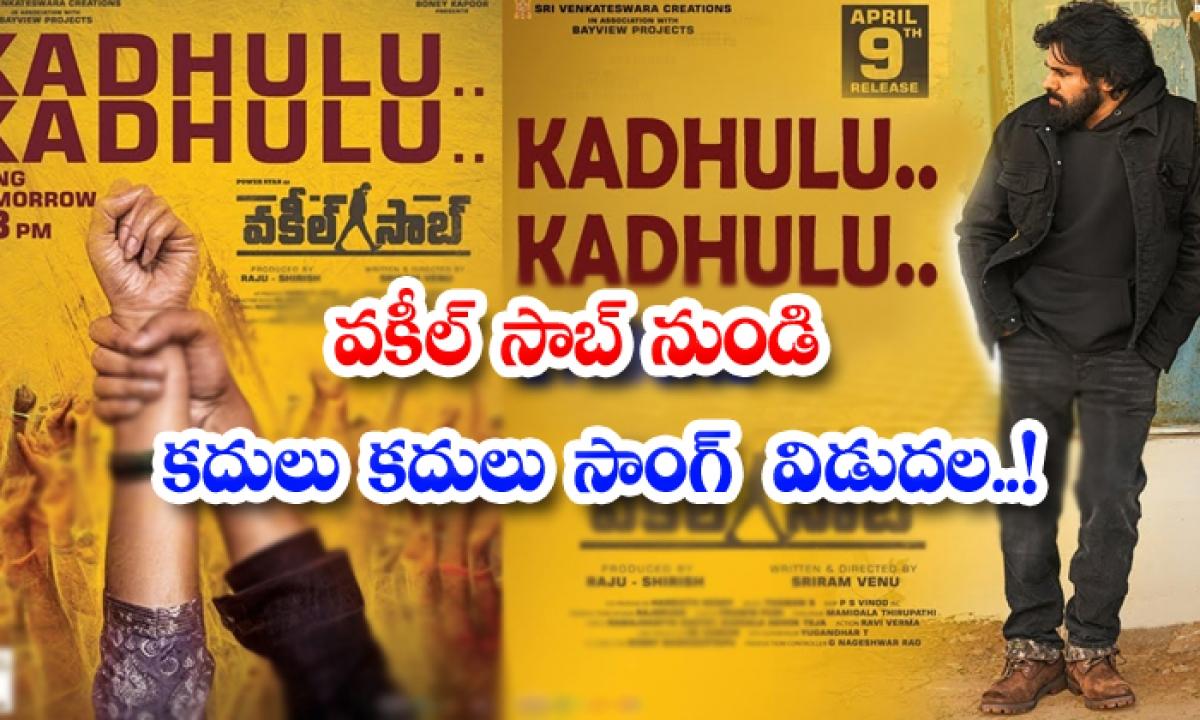 Kadhulu Kadhulu Song Released From Vakeel Saab-TeluguStop.com
