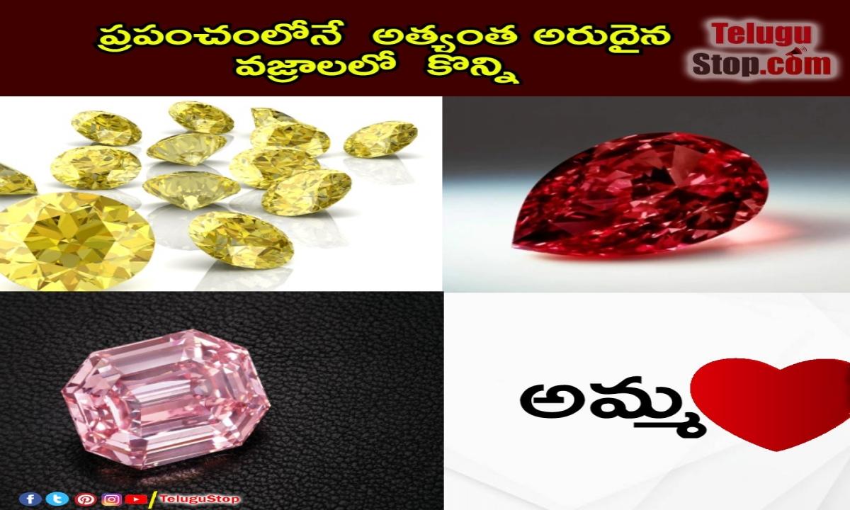 Valuable Things Vs Amma Premam Meme In Telugu-అమ్మ ప్రేమను కొలవలేం కదా.-TeluguStop.com