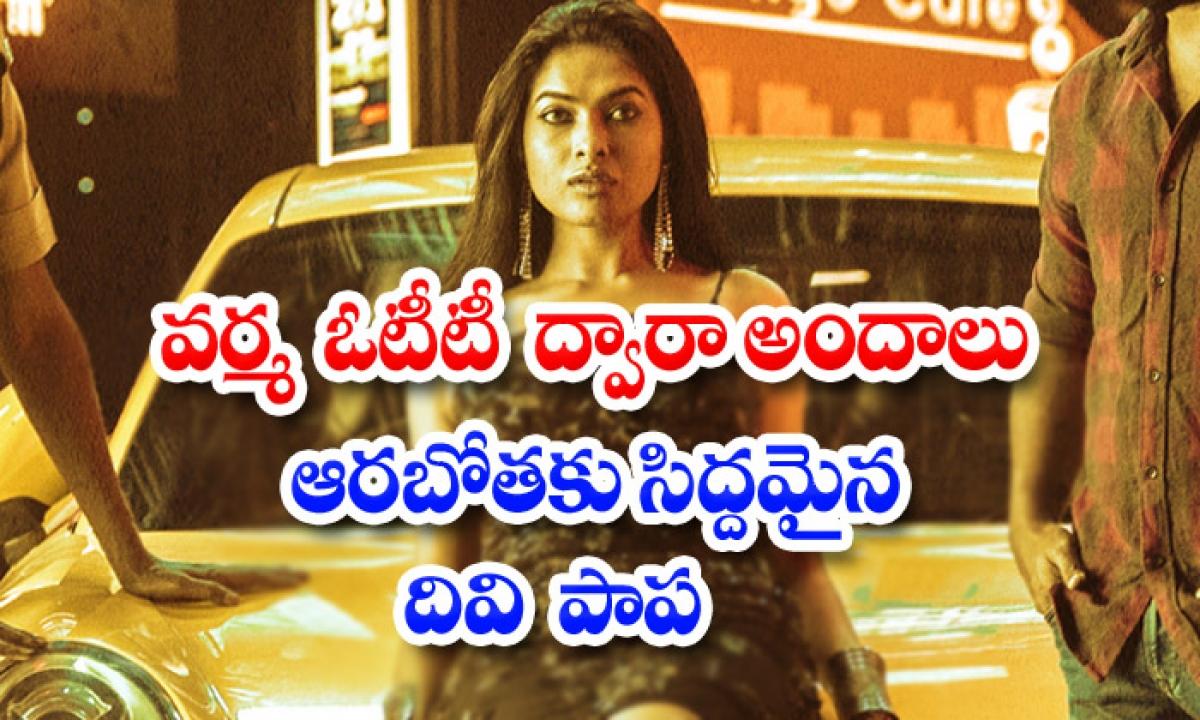 Divi Web Movie Cab Stories Streaming In Spark Ott-వర్మ ఓటీటీ ద్వారా అందాలు ఆరబోతకు సిద్దమైన దివి పాప-Latest News - Telugu-Telugu Tollywood Photo Image-TeluguStop.com