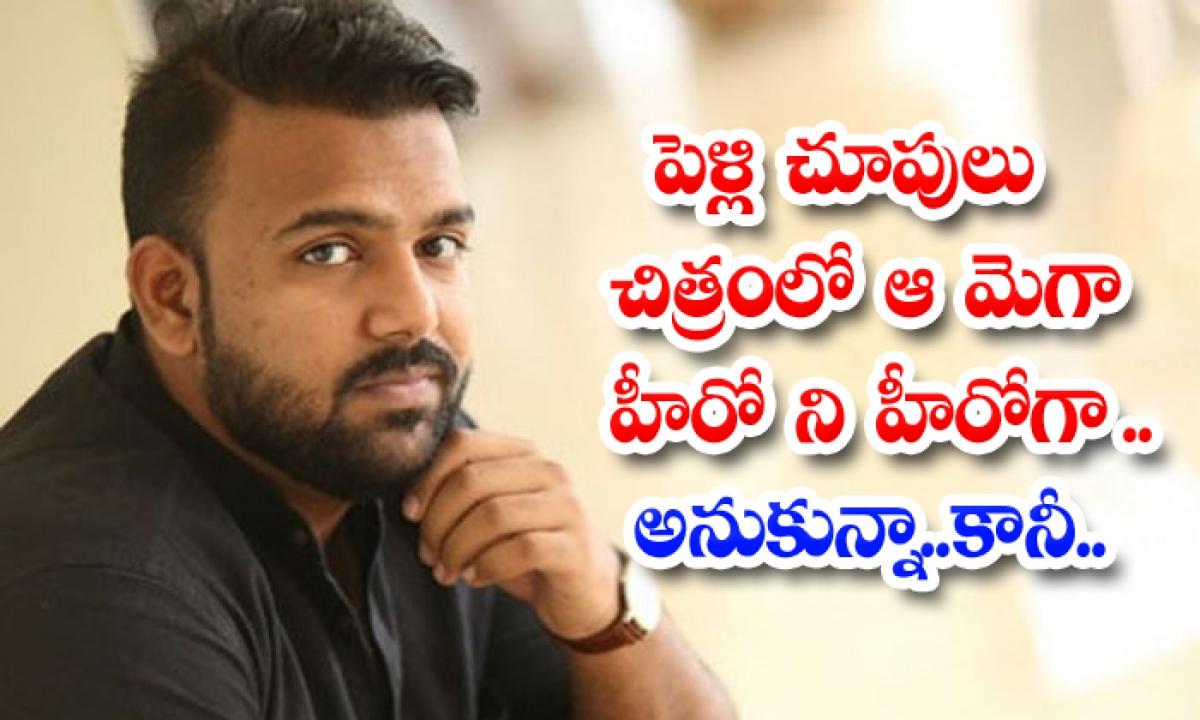 Mega Prince Varun Tej Is First Choice Is In Pelli Choopulu Movie-TeluguStop.com