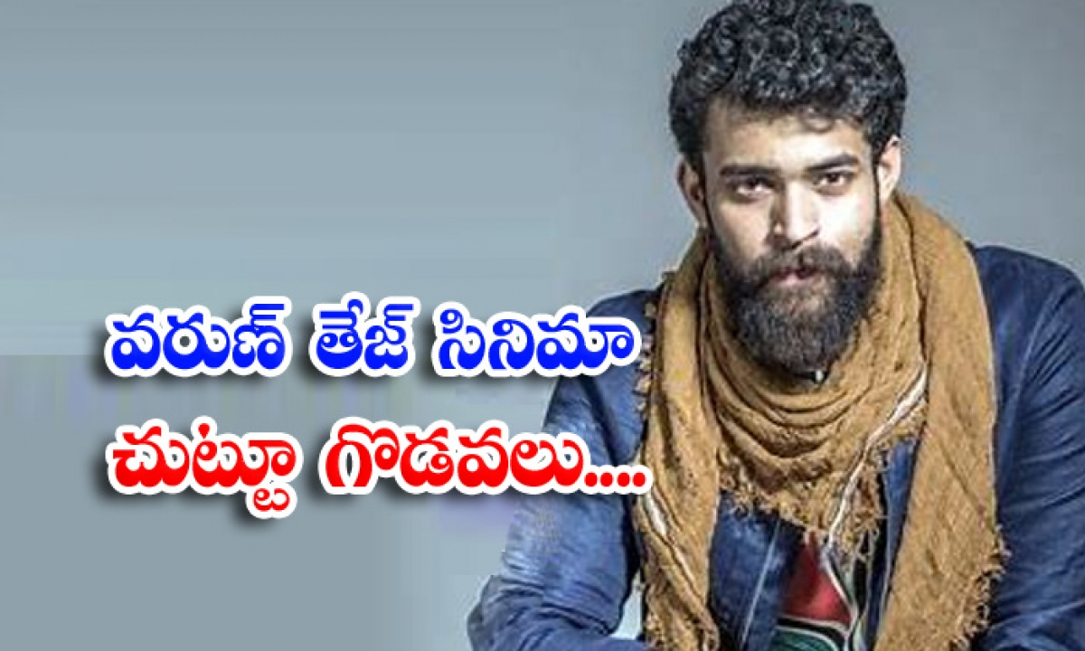 Varun Tejs Movie Facing Several Problems-వరుణ్ తేజ్ సినిమా చుట్టూ గొడవలు.. ఎందుకంటే-Latest News - Telugu-Telugu Tollywood Photo Image-TeluguStop.com
