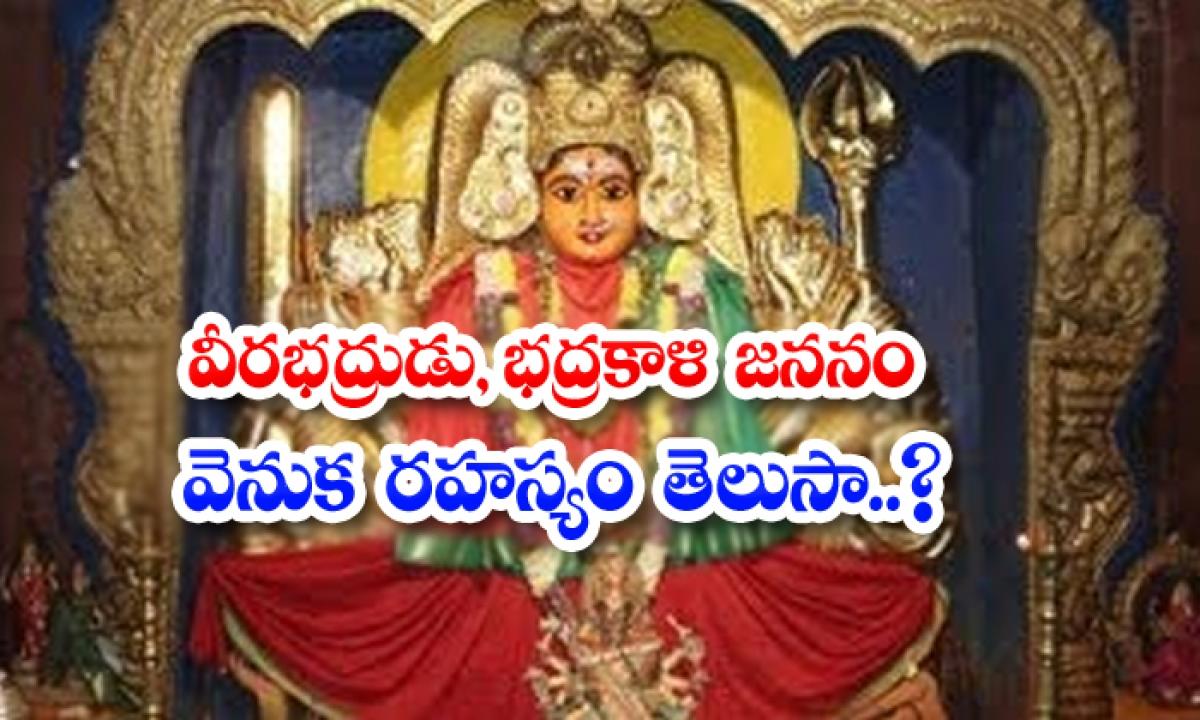 Unknown Facts About Veera Bhadrudu-వీరభద్రుడు, భద్రకాళి జననం వెనుక రహస్యం తెలుసా..-Latest News - Telugu-Telugu Tollywood Photo Image-TeluguStop.com