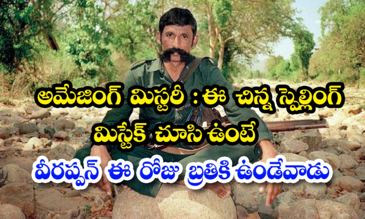 Veerappan Small Mistake Leads To Big Damage To His Life-TeluguStop.com